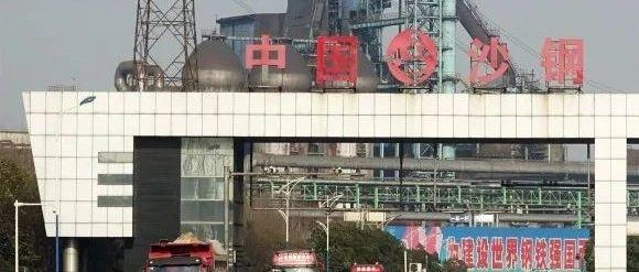 沙钢集团计划控股安钢集团,有望成国内第二大钢铁生产商
