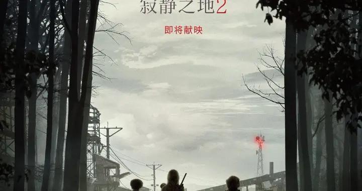 惊悚片《寂静之地2》宣布引进内地 档期待定