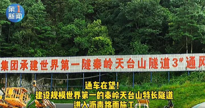 秦岭天台山特长隧道建设规模世界第一 进入沥青路面施工