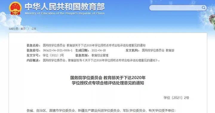 江汉大学2个硕士学位授权点顺利通过专项合格评估