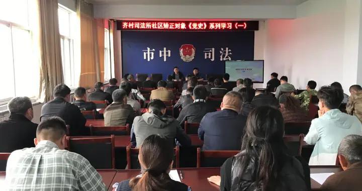 齐村司法所组织开展社矫对象学习《党史》系列活动
