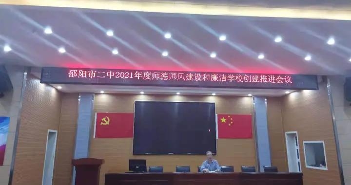 """邵阳市二中召开师德师风建设和""""廉洁学校""""创建推进会"""