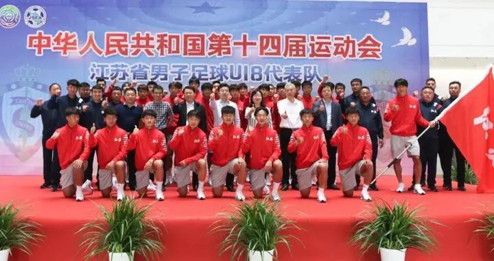 江苏省男子足球U18全运代表队出征誓师大会隆重举行