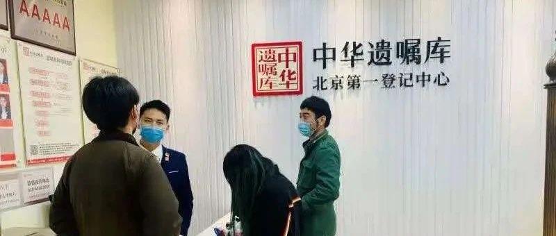 疯狂加班后,我去了中华遗嘱库