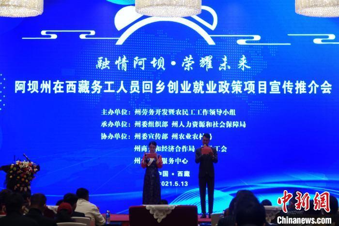 四川阿坝州在拉萨举办在西藏务工人员回乡创业政策项目宣传推介会