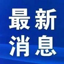 阜阳市新冠病毒疫苗接种点发布!