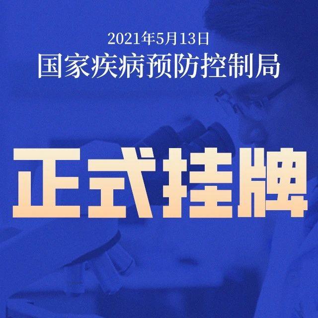 国家疾病预防控制局正式挂牌!钟南山:新机构有大作用