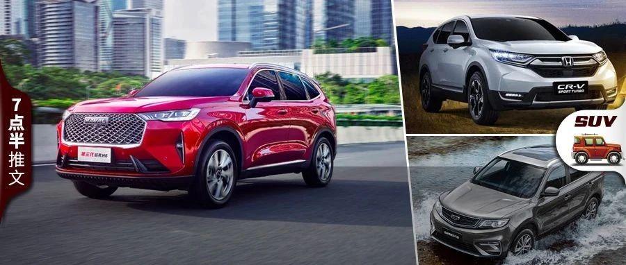 4月SUV销量:哈弗H6竟被这款SUV反超,日系雄踞半壁江山!