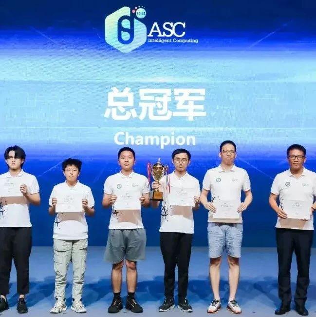 暨南大学击败清华,首次夺得ASC世界大学生超算竞赛冠军