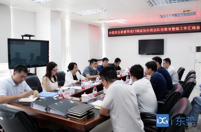 东莞市委政法委副书记陈俊到虎门镇检查教育整顿工作