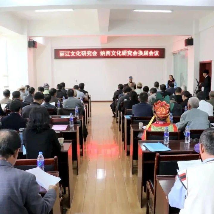丽江文化研究会和纳西文化研究会换届
