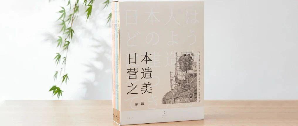 豆瓣9.4,畅销30年,这趟日本古建之旅,好玩!
