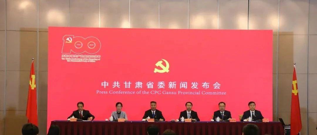甘肃省召开庆祝中国共产党成立100周年新闻发布会 安排部署建党百年具体活动