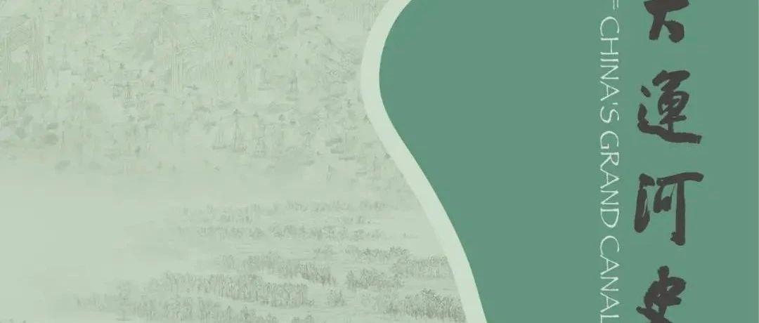 """""""中国大运河史诗图卷""""展在江苏省美术馆展出,一起来云欣赏!"""