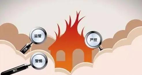 严管!防止经营用途贷款违规流入房地产