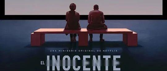 《无罪之最》:一流剧本,二流质感