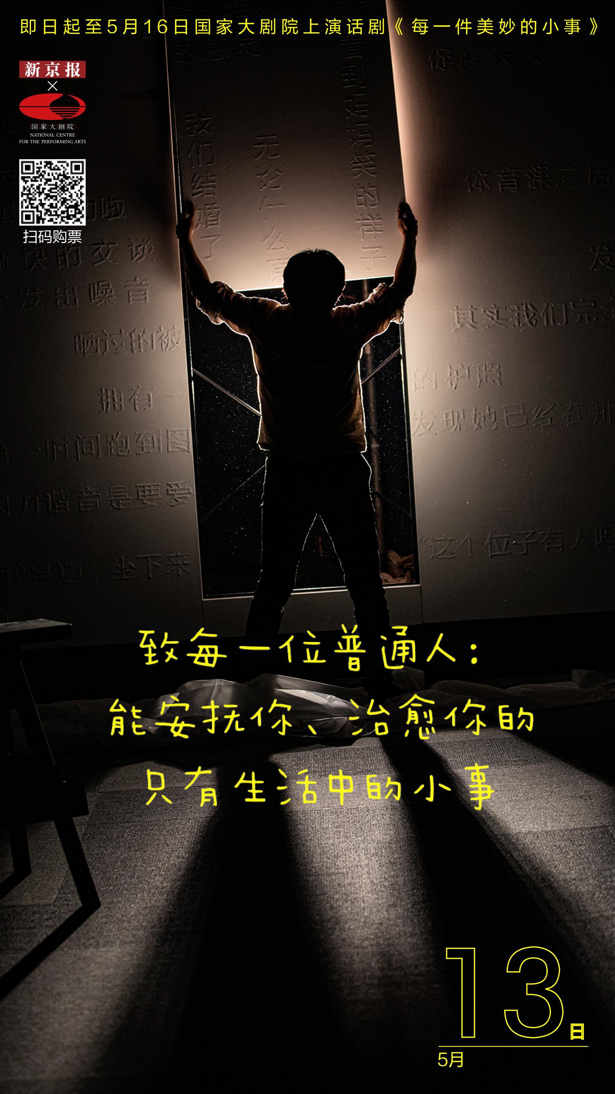 普通人的焦虑在这部话剧里得到治愈|新京报×国家大剧院