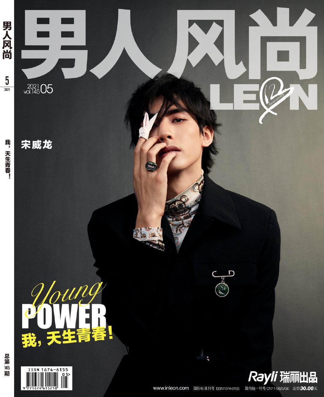 5月刊封面人物 │@宋威龙99