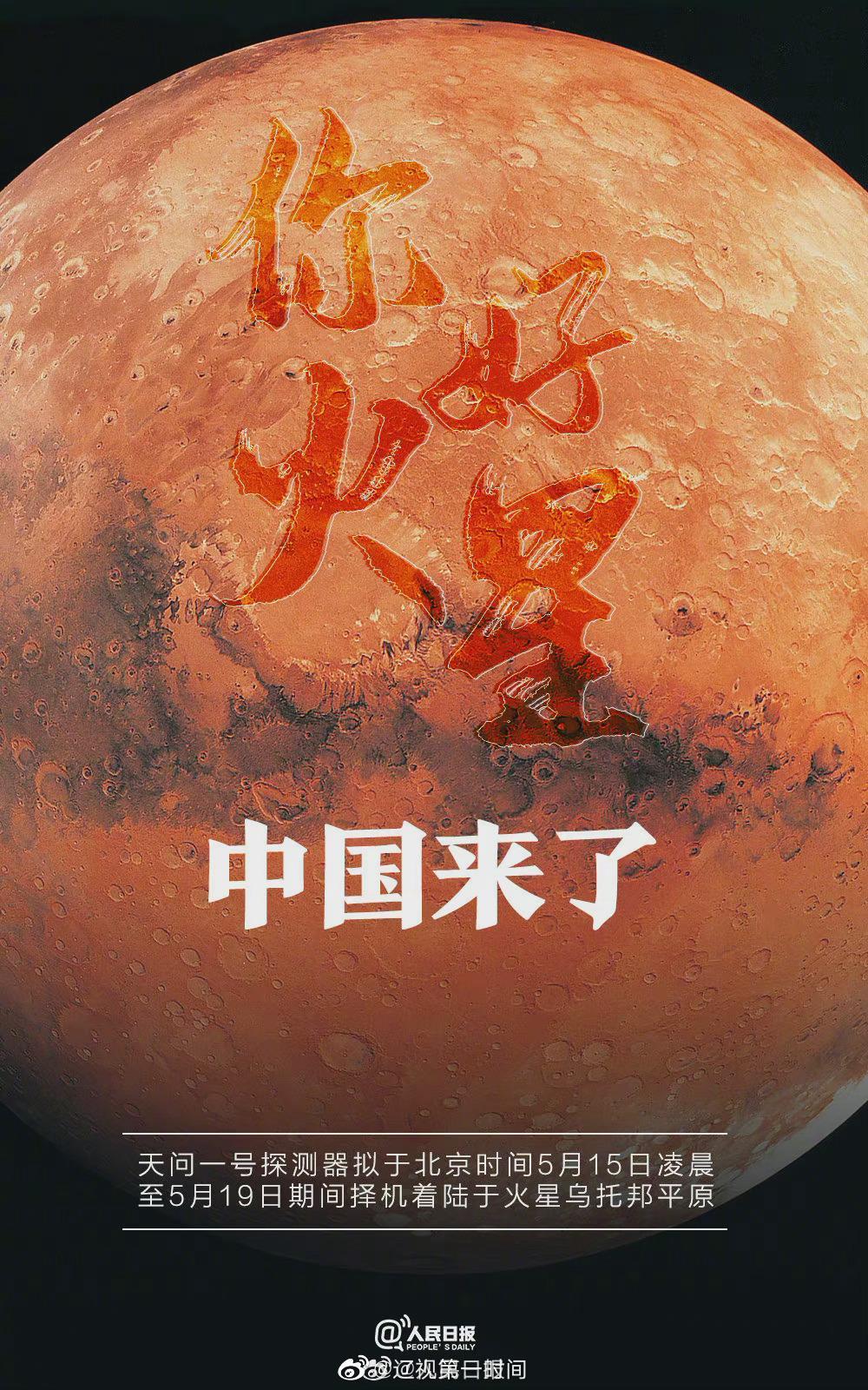 明日凌晨至5月19日期间,天问一号将择机着陆火星乌托邦平原……