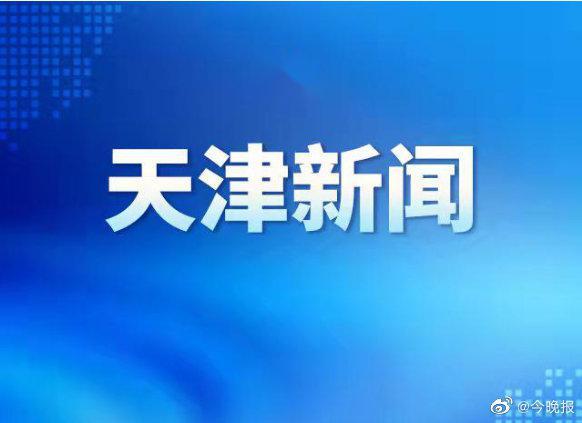 """天津市基层数字健共体""""四朵云""""服务市民更便利"""
