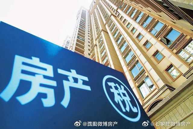 财政部:将积极稳妥推进房地产税立法和改革