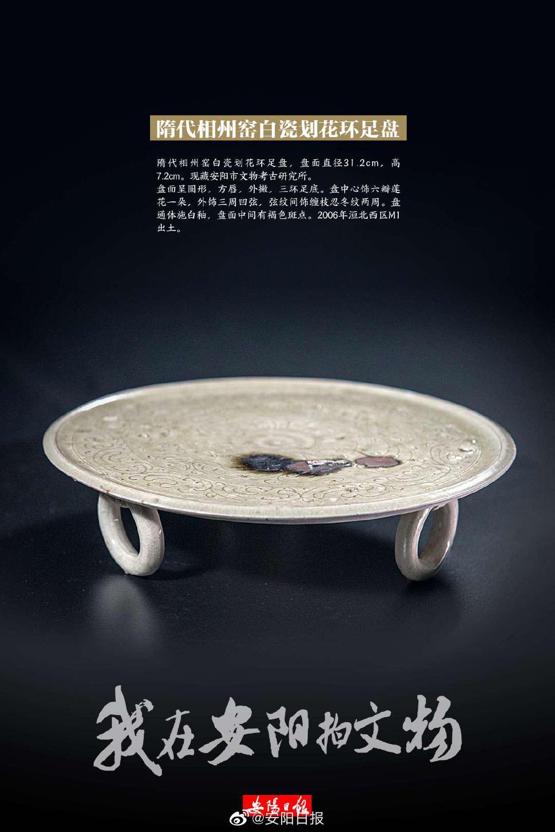 我在安阳拍文物 隋代相州窑白瓷划花环足盘