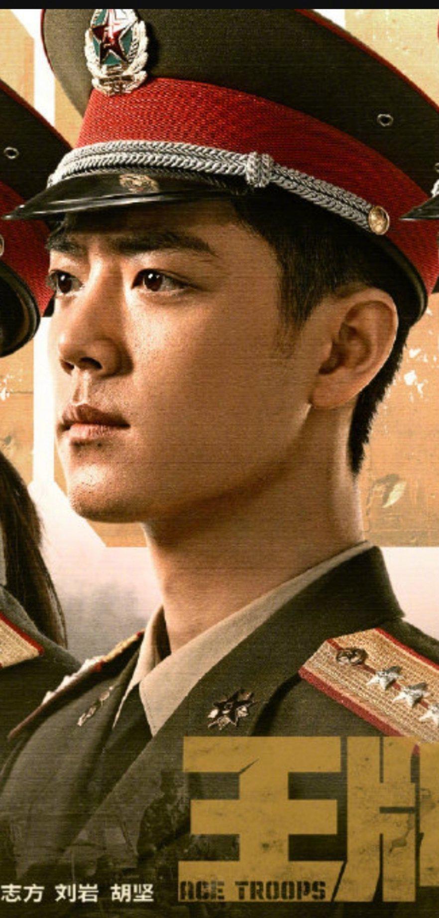肖战《王牌部队》角色海报,军装又正又帅气!
