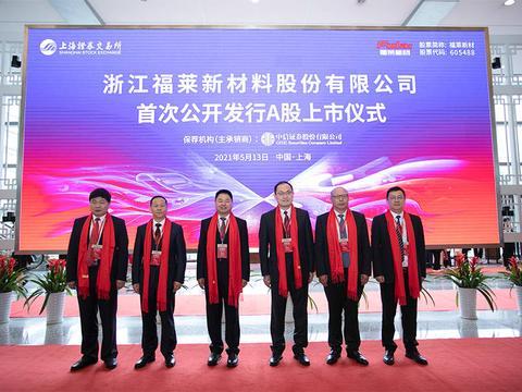 邦投条/IPO速递:福莱新材605488 今日在上海证券交易所主板上市