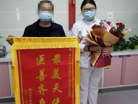 山东省泰安一护士高铁救人,患者从临沂送来锦旗致谢