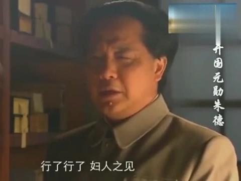 朱德去看望被撤职的彭德怀,听听江青和毛主席知道后是怎么说的!