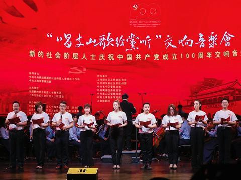 张雨绮出席建党100周年音乐会 深情朗诵《我是中国人》