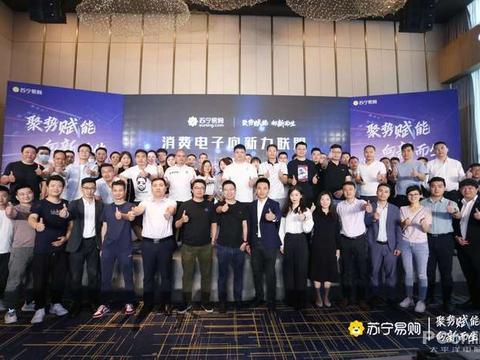 百大商家齐聚深圳,苏宁易购消费电子向新力联盟正式成立