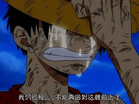 海贼王:路飞最让人心疼的5次哭泣,泪点低的人别看了
