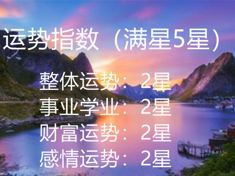【5.15下半年星座运势】双鱼座将在工作中取得成功