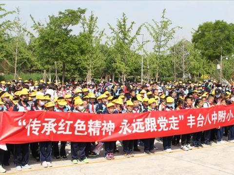 北京市丰台第八中学附属小学开展定向猎狐实践活动