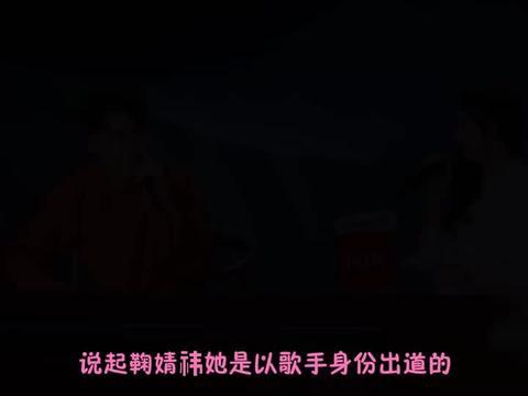 鞠婧祎学生时期素颜旧照曝光,双眼无神似路人,这变化也太大了!