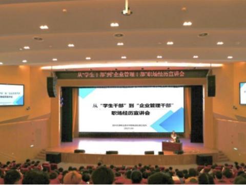 四川交通职业技术学院轨道交通工程系举办职场经历宣讲会
