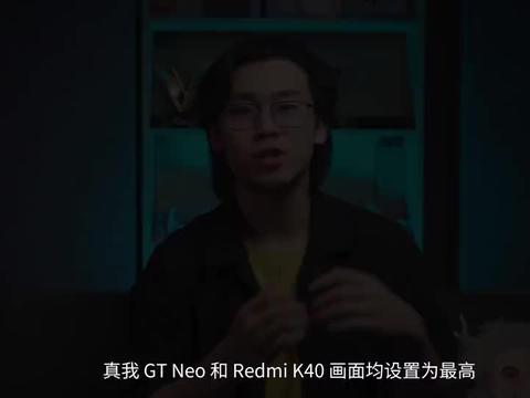 realme GT Neo对比Redmi K40:性价比之争,谁更猛?