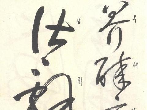 启功作于1974年的唯一一幅草书作品,拍了483万,真是一字千金!