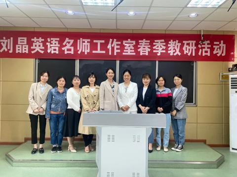 携手同行 共话成长——阜南七小刘晶英语名师工作室春季教研活动