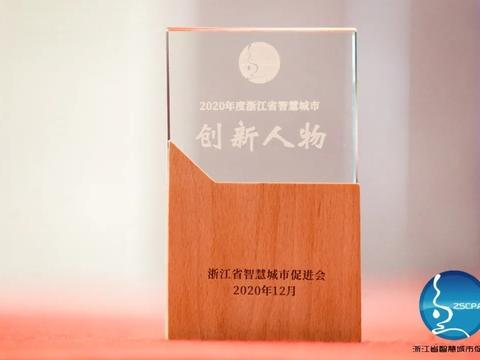 """访浙江省智慧城市创新人物杨国水:为""""未来社区""""建设按下加速键"""