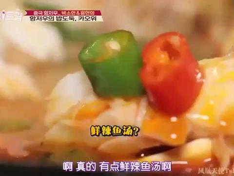 韩国节目:韩国艺人第一次吃中国烤鱼,好吃到嘴巴停不下