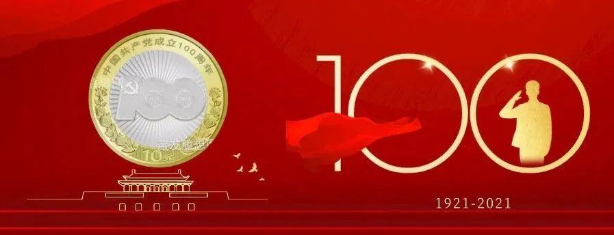 建党币进行预约测试,背后信息量很大,2枚普通纪念币将二次预约