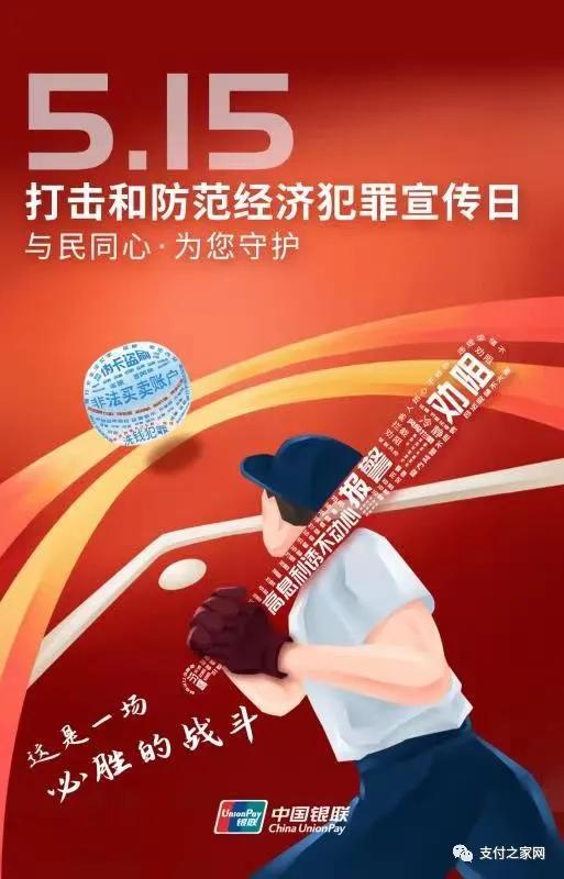"""守护群众""""钱袋子"""",中国银联安全锦囊助您远离欺诈陷阱"""