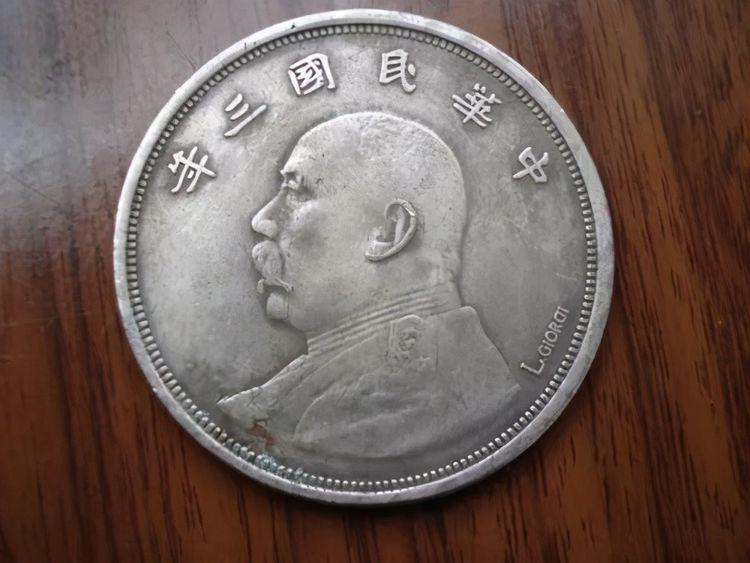 错版币知名度高,如果你碰到了错版银元,可就要注意了