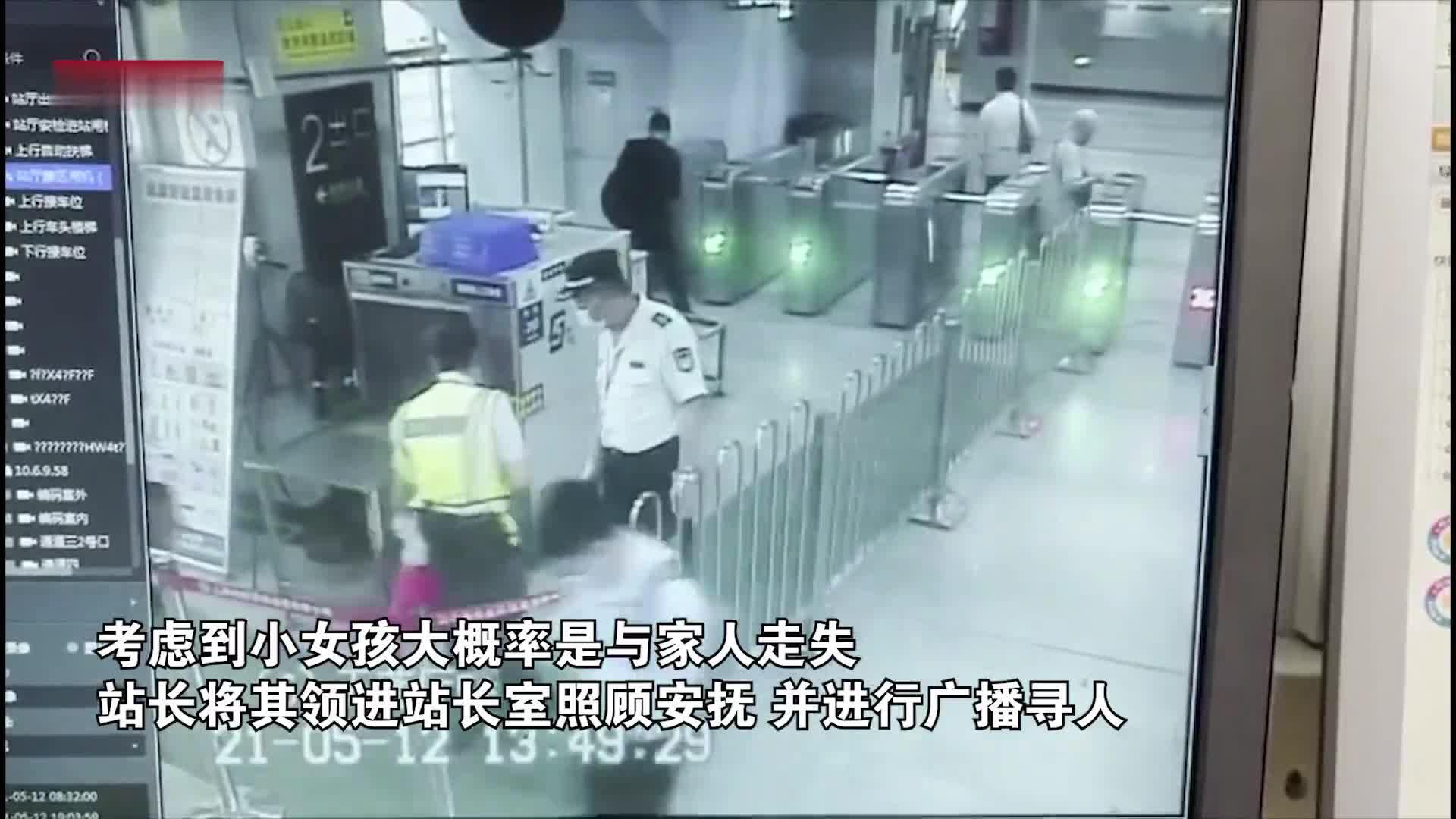 视频   2岁女童地铁站口走失 周边商场同步广播寻人助其找回家人