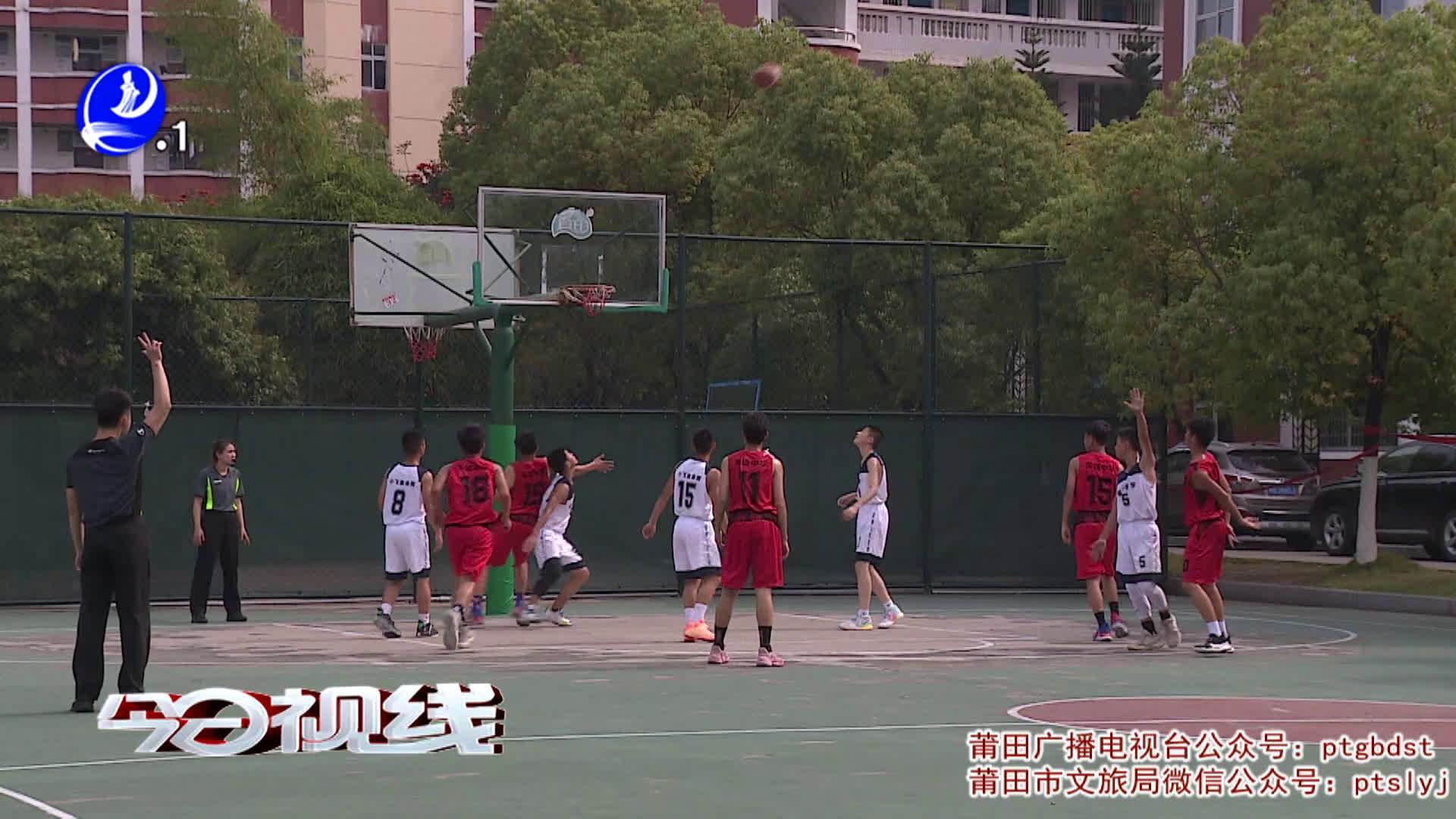 莆田市中小学生篮球联赛圆满收官