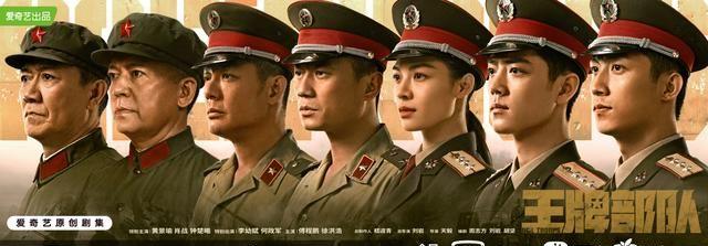 王牌部队传承版海报好绝,肖战身穿军装霸气外露,眼神到位超正义