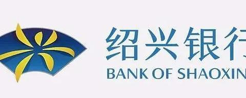 绍兴银行增收不增利,股权难题待解,多户股东股权质押率超50%