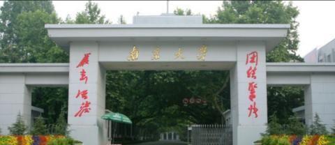 江苏这所大学排名全国前十,跟同级别相比很低调,但实力不一般